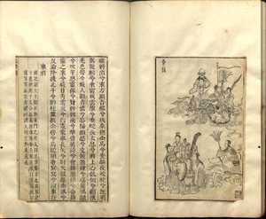 "Jiu Ge - The ""Lord of the East"" (""Dong Jun"") poem number 7 of the Nine Songs, illustrated version reprint from 1645."