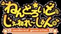 Logo Nendoroid Generation.png
