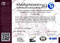 MLWSDC-2014-Certificate.jpg