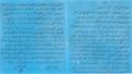 Mahmoud Abu alshamat-Abdül Hamid II-1909-N2.png