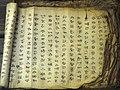 Manuscripts in the Yunnan Nationalities Museum - DSC03976.JPG