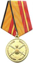 Medal For Distinguished Service in the Land Forces.jpg