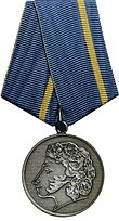 Medal of Pushkin.jpg
