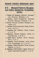 Moscow Capital List 10 - Internationalists.png