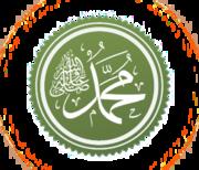 من هو محمّد، صلّى الله عليه وسلّم؟ Who is Muhammad 180px-Muhammad2