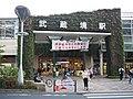 Musashi Sakai Station exit with COVID-19 message 2020-09-03.jpg