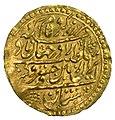 Nader´s Münze, Auflage in Isfahan, auf Münze ist sein offizieller Titel geschrieben Nader König von Iran, Khosrow (alter Titel der iranischen Könige) Eroberer der Erde.jpg