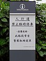 No-parking-on-sidewalk sign, Xinzhuang Joint Office Tower, Executive Yuan 20170728.jpg