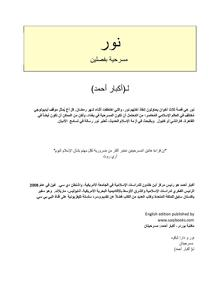 Noor play Arabic translation.pdf