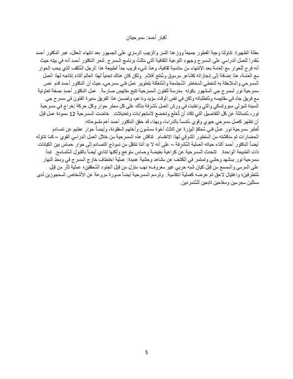 flirting meaning in arabic translation language dictionary pdf