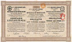 https://upload.wikimedia.org/wikipedia/commons/thumb/3/3d/Obligatie-Moskau-Kiev-Woronesch.jpg/250px-Obligatie-Moskau-Kiev-Woronesch.jpg