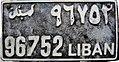 Old licenseplate Lebanon 2.JPG