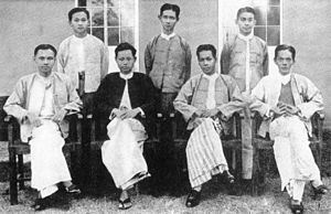 Aung San - Portrait of the 1936 Oway magazine's editorial committee