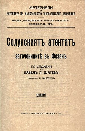 "Boatmen of Thessaloniki - ""Thessalonica bombings and the exiles in Fezzan"", based on the memoires of Pavel Shatev, published in 1927 in Sofia by the Macedonian Scientific Institute."