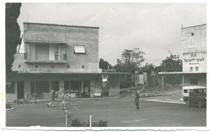 ככר העיריה בקרית אתא- שנות החמישים
