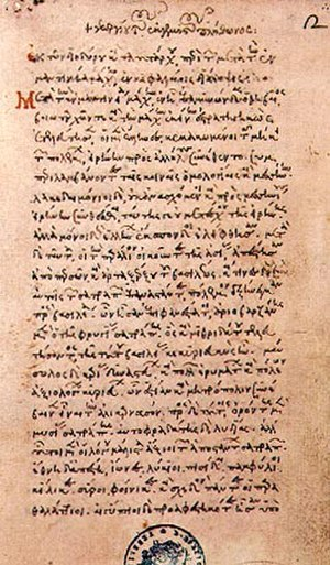 Gemistus Pletho - One of Plethon's manuscripts, in Greek, written in the early 15th century