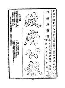 ROC1921-08-16--08-31政府公报1968--1983.pdf