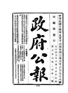 ROC1925-09-16--09-30政府公报3398--3412.pdf