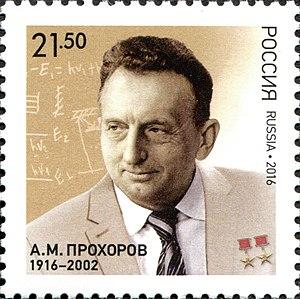 Alexander Prokhorov - Alexander Prokhorov on 2016 postage stamp of Russia