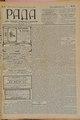 Rada 1908 026.pdf
