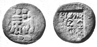 Datta dynasty - Coin of Ramadatta. Obv. Elephant facing. Rev. Standing figure with symbols.