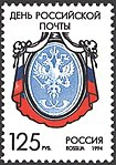 Russia stamp 1994 № 177.jpg