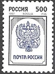 Russia stamp 1997 № 341.jpg