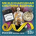 Russia stamp 2019 № 2493.jpg