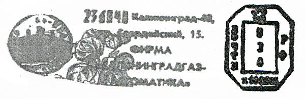 Russia stamp type BF1A.jpg