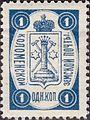 Russian Zemstvo Kolomna 1892 No23a stamp 1k ultramarine.jpg
