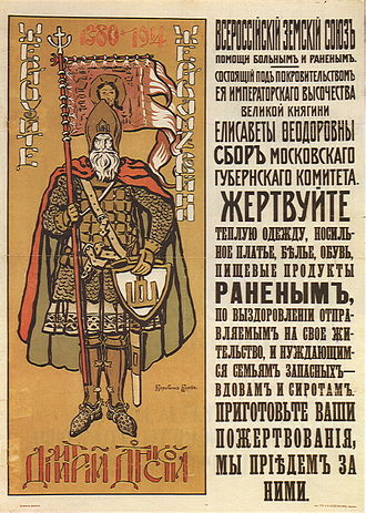 Dmitry Donskoy - Dmitriy Donskoy in a World War I patriotic poster by Konstantin Korovin