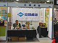SPP Board Game booth 20190714a.jpg