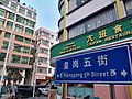 SZ 深圳市 Shenzhen 福田區 Futian 皇崗 Huanggang July 2019 SSG 11.jpg