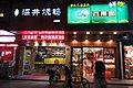 SZ 深圳 Shenzhen 南山區 Nanshan 東濱路 Dongbin Road sidewalk shop night Sept 2017 IX1 02.jpg