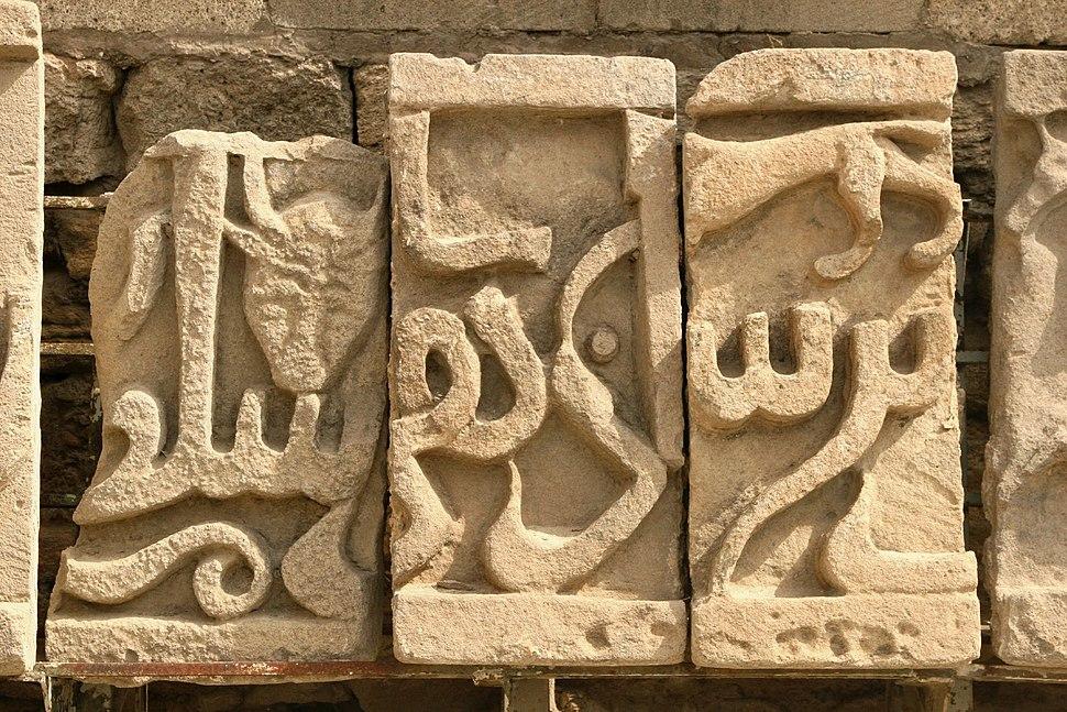 Sabayil relics