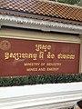 Sangkat Phsar Thmei Ti Bei, Phnom Penh, Cambodia - panoramio.jpg