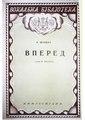 Schubert-Winterreise-Muth (in Ukrainian, Burgardt).pdf