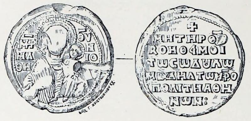 File:Seal of Michael, Metropolitan of Athens.png