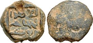 Al-Hajjaj ibn Yusuf - Seal of al-Hajjaj ibn Yusuf