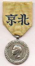 Second empire - Médaille de l'expédition de chine - recto.jpg
