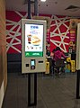 Self-service kiosks at McDonald's Cuiwei Store (20170427201418).jpg