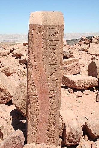 Serabit el-Khadim - Remains of Temple of Hathor, Serabit el-Khadim