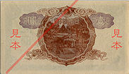Series Yi 1 Yen Bank of Japan note - back.jpg