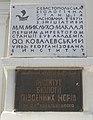 Sevastopol Biological Station-Signboard.jpg