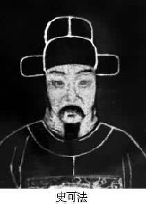 Qing conquest of the Ming - Portrait of Shi Kefa, who refused to surrender to the Qing in the defense of Yangzhou.