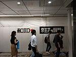 Shimo-Kitazawa Station. Tokyo (35854924683).jpg