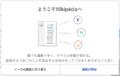 Single edit tab at Japanese Wikipedia 04.png