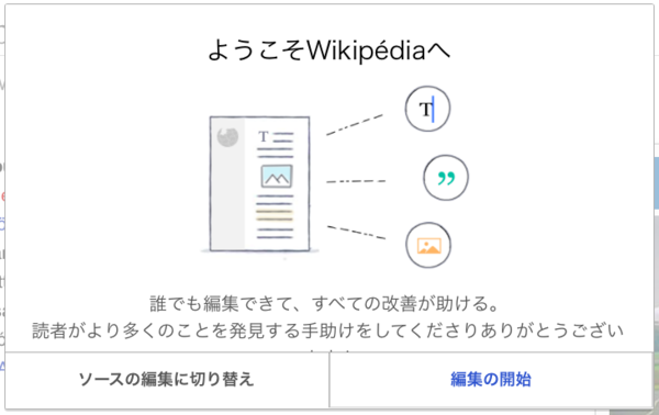 Single edit tab at Japanese Wikipedia 04.png