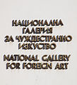Sofia National Gallery for Foreign Art 2012 PD 10.jpg