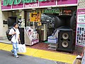 Sound Park Dyna (DVD soft shop) with large loudspeakers indicating open the shop, Kanda-myōjin Street, Sotokanda 1, Akihabara (2005-07-31 14.57.01 by Colin McMillen).jpg